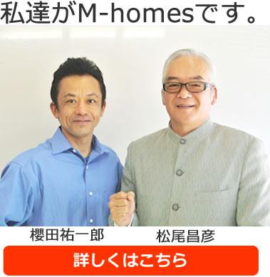 私たちがM-homesです